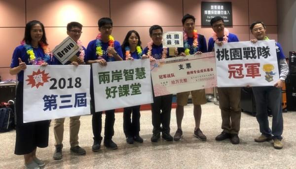 由桃園市5所國中小教師組成的「桃園戰隊」,代表台灣赴中國參加「智慧好課堂」邀請賽,以4個1等獎、1個2等獎,獲得最高分數,蟬聯冠軍。(光明國中提供)