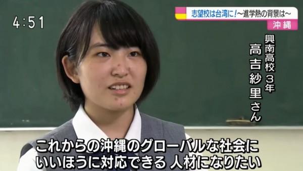 高三學生高吉紗里提到,全世界每年都有許多觀光客來到沖繩,她想要成為能夠應對全球化社會的人材。(翻攝自電視)