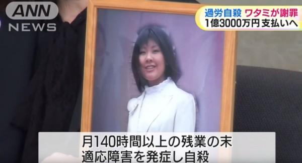 日本和民集團的居酒屋「和民」一名女員工森美菜,2008年時因為工作過勞而自殺。(圖取自ANN NEWS)