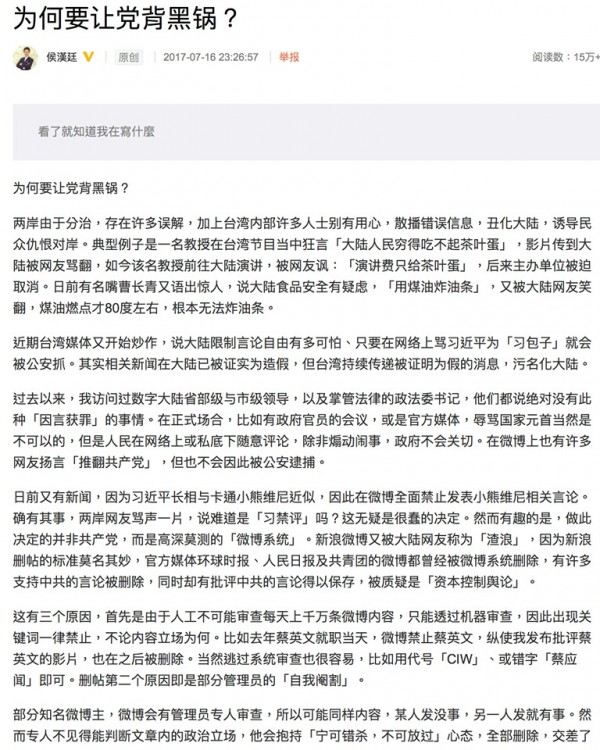 侯漢廷聲稱中國官員表示根本沒有禁止把習近平比喻成維尼熊,強調認為限制人民言論自由刪帖的是微博,而不是中國共產黨。(圖擷自臉書粉絲團《靠北共產黨》)