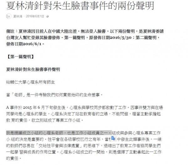夏林清在今年6月1號發出的聲明中,清楚的說「我是提議成立小組的心理系老師」、「心理系小組選擇了主動拿起此一工作的責任」,被過去的自己狠狠打臉。(圖擷自夏林清聲明)