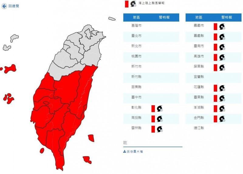 全台12縣市納入颱風陸上警戒範圍,應慎防強風豪雨。(圖擷取自中央氣象局)