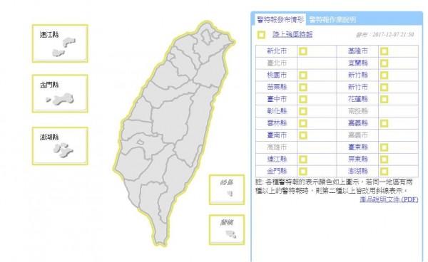 中央氣象局針對18縣市發布陸上強風特報。(圖擷自中央氣象局)
