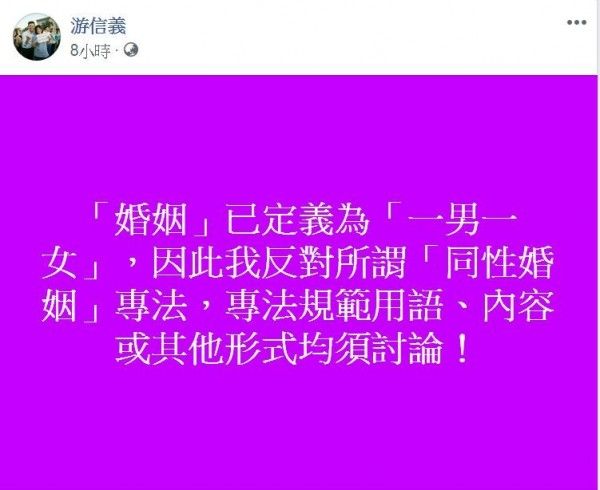 幸福盟总召游信义30日在脸书表示,反对同性婚姻专法。(图撷取自游信义脸书)