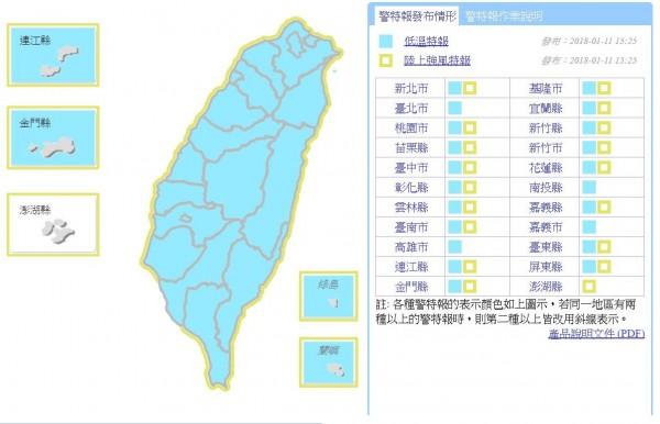 中央氣象局在下午3時25分針對全台21縣市(不含澎湖)發布低溫特報。(圖擷取自中央氣象局)
