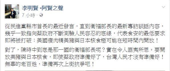 國民黨發言人李明賢在臉書上表示「陳時中到底是哪一國的衛福部長呢?」(擷自李明賢臉書)
