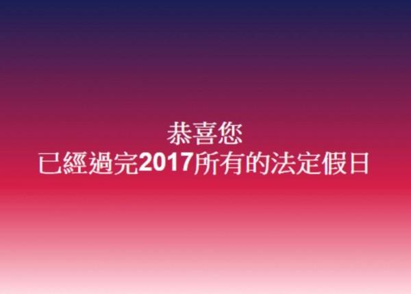 臉書粉絲專頁「台灣角川」今天PO文表示,「恭喜您,已經過完2017所有法定假日」。(圖擷取自台灣角川臉書粉絲專頁)