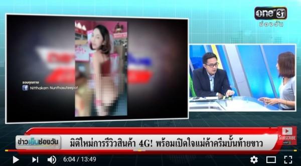 泰國網紅表示,若讓觀眾們感到不舒服,非常願意道歉,但認為更裸露的直播主大有人在。(圖擷取自《one31》Youtube頻道)