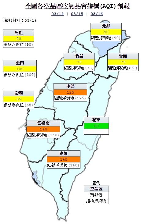 今天中南部地區為橘色提醒(對敏感族群不健康),其他地區為良好到普通等級。(圖片取自環保署空氣品質監測網)