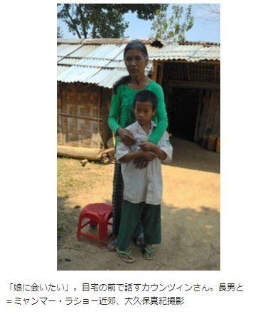 緬甸婦女指控,她的女兒去中國後,被迫與中國男人結婚。(圖擷自《朝日新聞》)