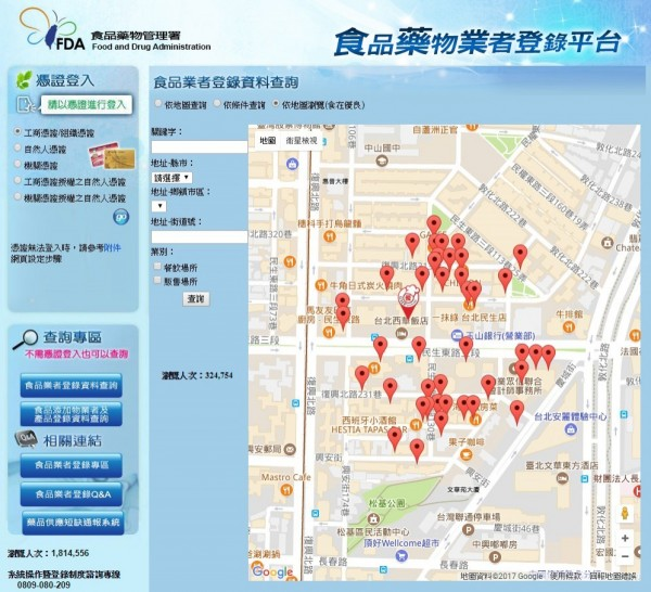 食品藥物管理署啟用「食在優良」查詢地圖,全台16000家評核優良餐廳上網就查得到。(圖擷自食藥署)