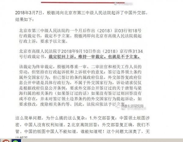 北京高級人民法院今年9月10日裁定,駁回殷敏鴻上訴,維持一審裁定,決定不予立案。(圖擷取自推特)