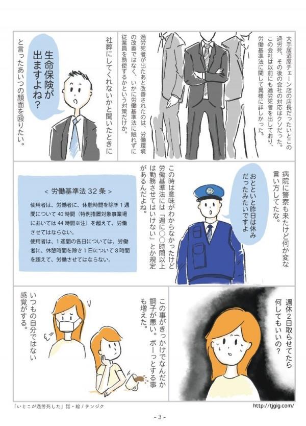 日本福岡市一間連鎖居酒屋店長於去年6月在工作中突然倒地死亡,福岡中央勞動基準監督署認定為過勞死案件,死者親戚也將事件內容畫成漫畫。(圖擷取自Twitter)