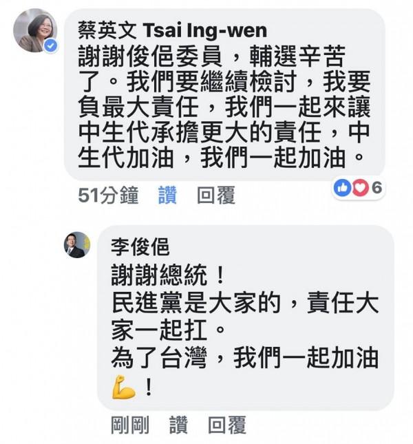 蔡英文回應李俊俋的臉書文章。(圖擷取自李俊俋臉書)