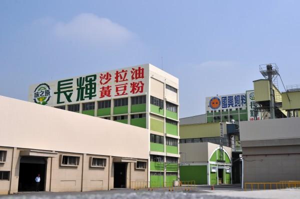 國內飼料大廠國興畜產公司,收購大統子公司大順製油廠,更名為「長輝事業股份有限公司」,將跨足國內沙拉油市場。(記者蘇福男攝)