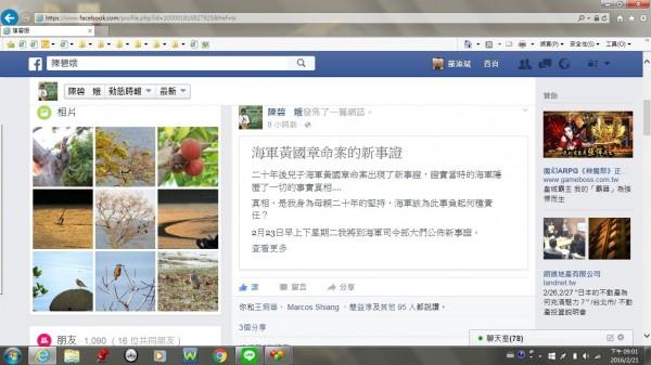 黃國章媽媽週二將在海軍司令部門口公佈新事證。圖為黃媽媽陳碧娥在FB發文。(資料照取自陳碧娥FB)。