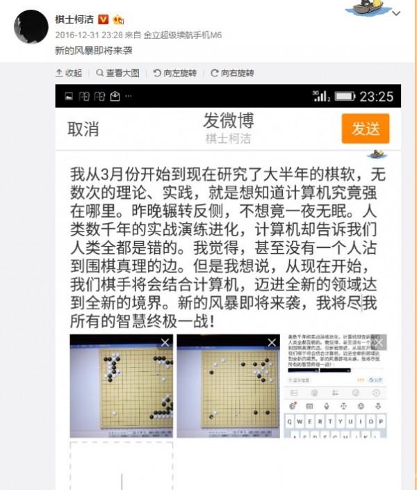 柯潔在去年12月31日發微博,表示對弈輸了後失眠。(圖擷取自微博)