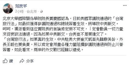 台灣師範大學政治所教授范世平今表示,「如果中美斷交,台美豈不是要建交了」。(圖片擷取自范世平臉書)