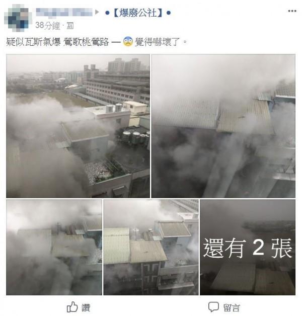 民眾將照片上傳至臉書社團「爆廢公社」,指出事故現場「疑似瓦斯氣爆」。(圖擷取自爆廢公社)