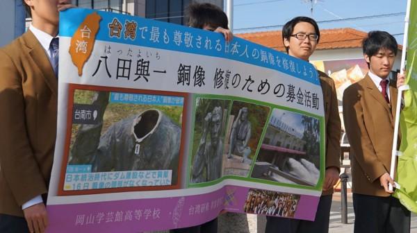 部分岡山學藝館高等學校的學生們從新聞得知,台灣的八田與一銅像遭到破壞,他們便在當地發起募款活動。(圖截自日本岡山學藝館高等學校臉書)