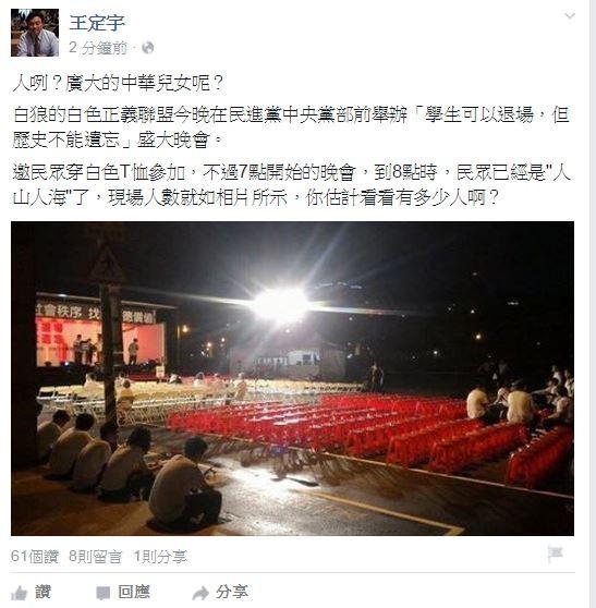 民進黨立委參選人王定宇稍早也在臉書上傳現場照片,只見照片中滿滿地都是椅子,幾乎沒有支持者,他還說:「現場人數就如相片所示,估計看看有多少人啊?」(圖擷取自臉書)