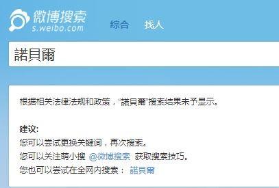 網友未能在微博搜尋關鍵詞「諾貝爾」。(圖擷自微博)