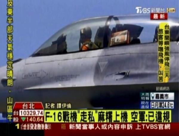 F-16戰鬥機被人捕捉機艙內,竟夾帶2盒曾記麻糬。(圖擷取自TVBS新聞台)