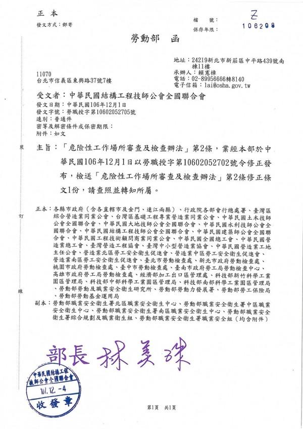 網友出示公文指出,勞動部最近修改了「危險性工作場所審查及檢查辦法」,有多項定義被予以放寬。(圖擷取自批踢踢)