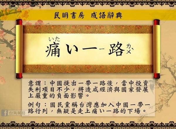 台灣賦格創新詞「痛い一路」,嘲諷國民黨。(圖擷取自「台灣賦格 Taiwan Fugue」臉書粉專)