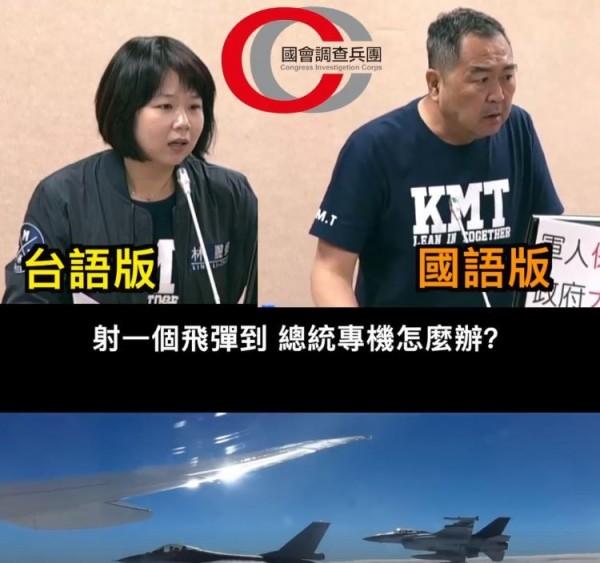 立委徐志榮表示,總統專機出訪時,有4架戰鬥機伴飛,畫面很漂亮,但是他建議以後「4架戰機都不要掛飛彈」,因為他很怕其中一個飛官,會「射一個飛彈到總統專機」。(翻攝自臉書)
