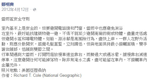 氣象局預報中心主任鄭明典4年前就曾臉書上PO文,提醒民眾「雷雨區安全守則」。(取自鄭明典臉書)