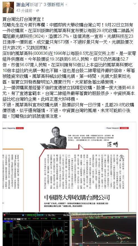 中資併購潮來襲 謝金河:買台灣比打台灣便宜