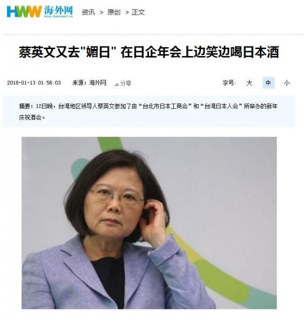 中官媒因總統蔡英文參加台北市日本工商會、台灣日本人會所舉辦的新年慶祝酒會、喝日本酒,便批蔡英文媚日。(圖翻攝自海外網)