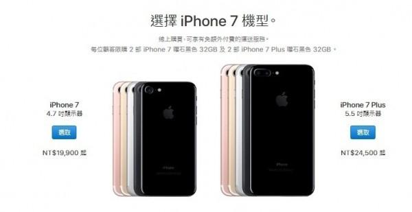 iPhone 7系列降價。(翻攝蘋果官網)