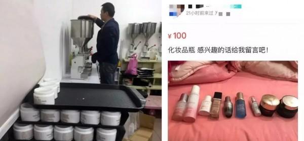 中國部落客認為,中國網購平台上大部分的美妝類商品,多是商家收購正品瓶罐進行二次填充再轉賣。(圖擷取自微信)