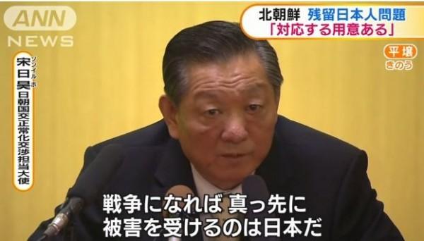 北韓對日外交關係正常化交涉大使宋日昊,嗆聲若發生戰爭日本會第一個遭殃。(圖擷自《朝日電視台》)
