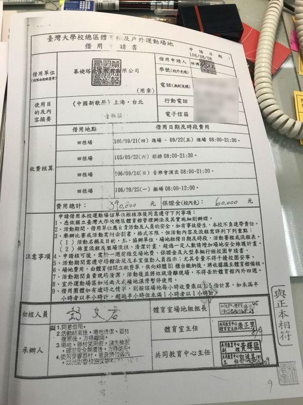 記者向建管處索取台大場地出借申請書,該活動申請日期為8月8日,借用單位為幕婕塔企業股份有限公司,借用人為公司代表人林博治。(建管處提供)