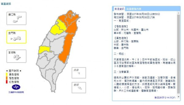 中央氣象局在今天下午12點59分,針對9縣市發布高溫資訊。(圖片擷取自中央氣象局)
