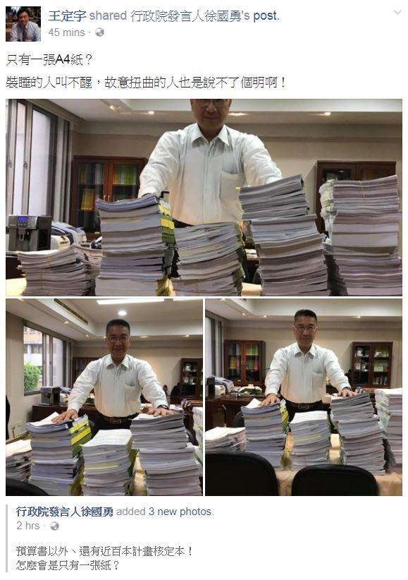 徐國勇與前瞻資料合照,強調資料不只1張紙,王定宇也轉貼該文。(圖擷自臉書)