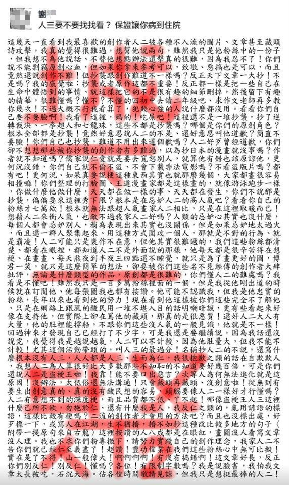 網友創作超長文章,藏了「城下一聚」四字,嘲諷人2。(圖擷自人3 x steal3臉書專頁)
