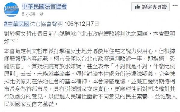 法官協會發布新聞稿,反批柯P無法理性討論行政訴訟官司。(記者項程鎮翻攝)