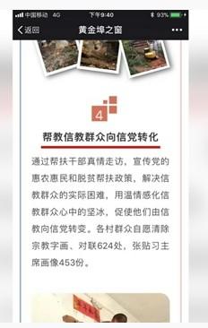 中國江西省余乾縣黃金埠鎮的微信公號,於上週日(12)發佈消息,內容顯示,當地政府向貧困的信教群眾,宣傳黨的惠農惠民和脫貧幫扶政策,而當地的基督教社群在被「溫情感化心中的堅冰」後,信仰由「信教向信黨轉變」,且「自願清除宗教字畫、對聯624處,張貼習主席畫像453份」。(圖片截取自「自由亞洲電台粵語部」)