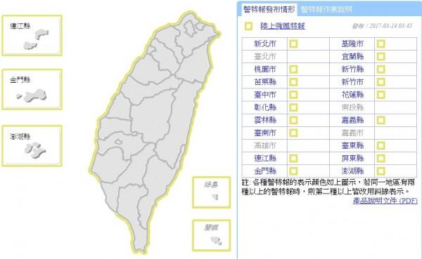 氣象局於各地(除台北市、南投縣、嘉義市、高雄市)發布陸上強風特報。(取自氣象局網站)
