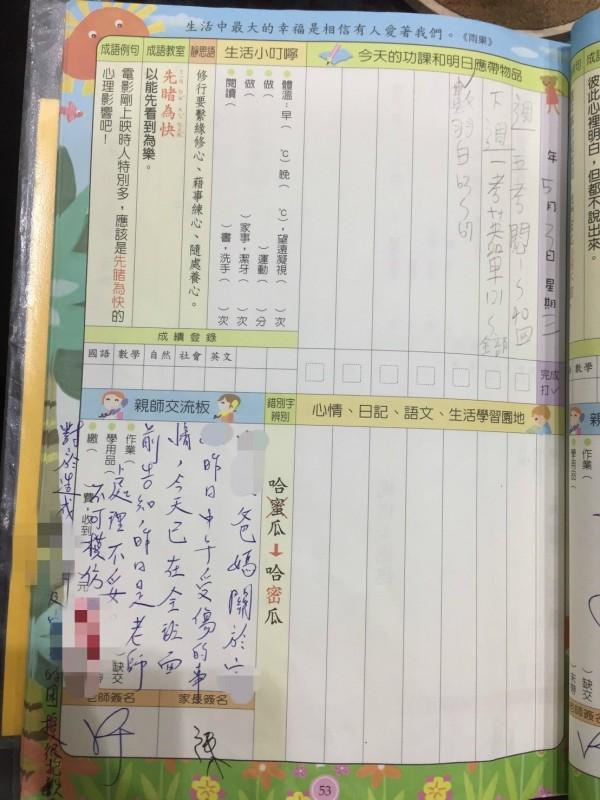 許師在陳生家庭聯絡簿上向學生和家長道歉。(記者楊金城翻攝)