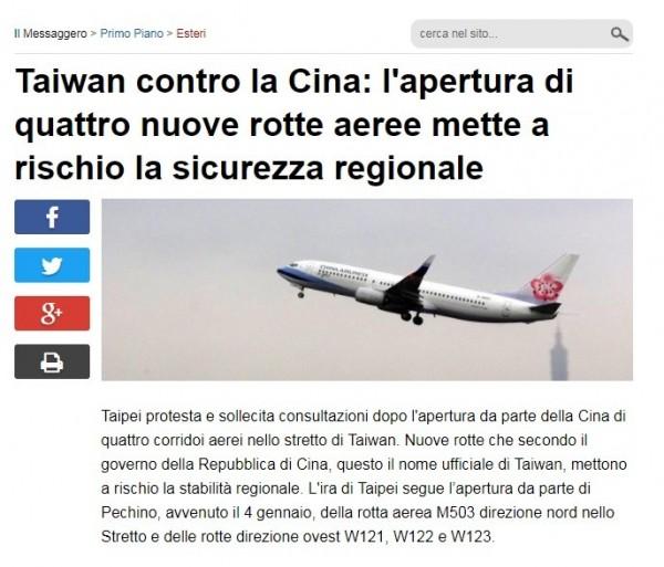義大利羅馬媒體《消息報》(Il Messaggero)報導,台灣抗議中國啟用M503航路,此行為恐「威脅區域安全」。(圖片擷取自《消息報》網站)