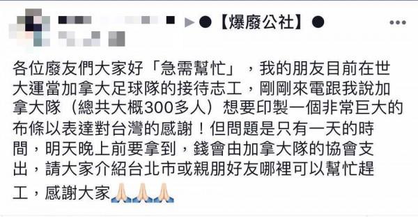 網友在爆料公社尋求幫助。(圖取自爆料公社臉書)