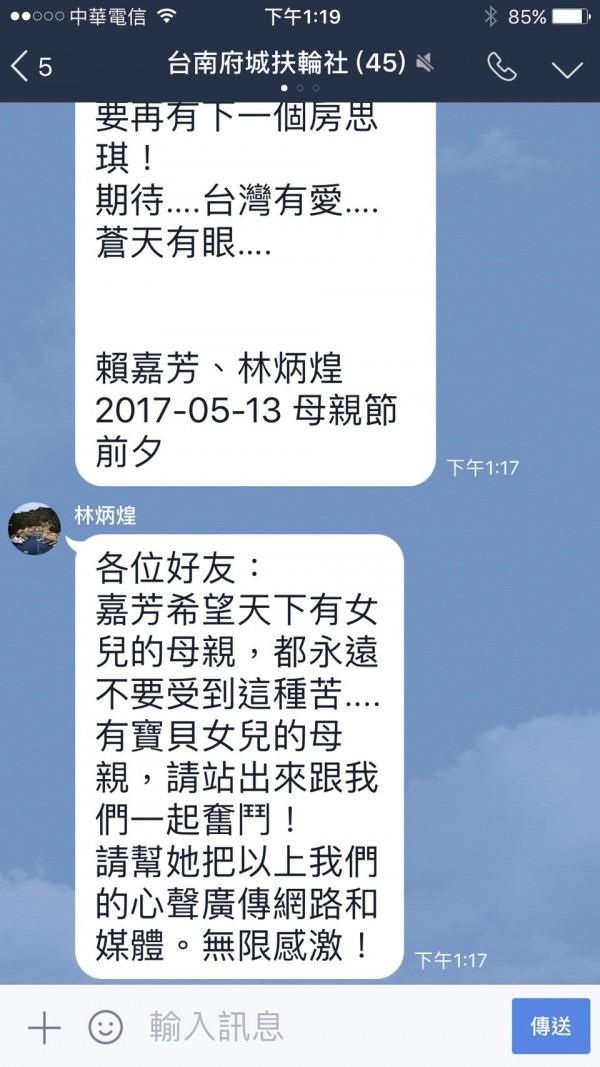 林奕含父親今日又在LINE群組發出第4次聲明(記者王捷翻攝)