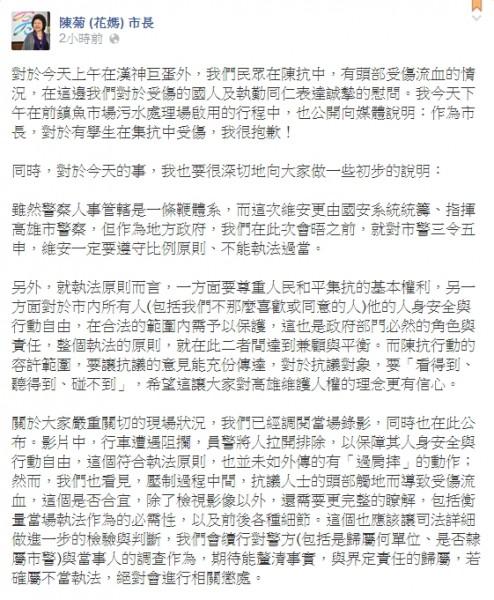 對於下午警方未排除民眾抗議張志軍導致民眾受傷,高雄市長陳菊表示歉意與澄清警方指揮責任歸屬。(圖擷取自陳菊(花媽)市長臉書)