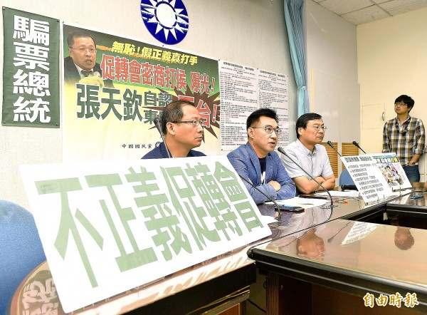 From left, Chinese Nationalist Party (KMT) legislators John Wu, Johnny Chiang and William Tseng criticize former Transitional Justice Commission deputy chairman Chang Tien-chin at a news conference at the Legislative Yuan yesterday.