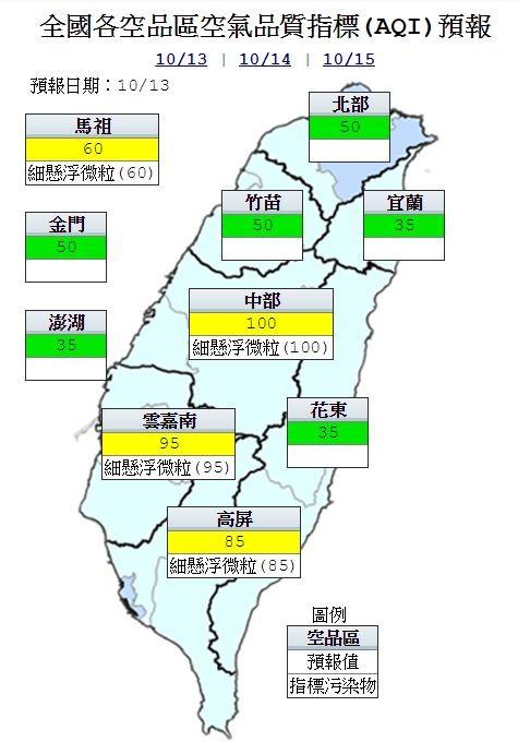 今天中南部為普通等級,指標污染物為細懸浮微粒;其他地區及外島為良好等級。(圖取自行政院空氣品質監測網)